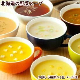 北海大和スープ 北海道の野菜スープ 5杯分 5種類 お試し 送料無料 メール便 ポイント消化 インスタントスープ 即席スープ 買い回り