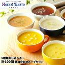 スープ 北海道の野菜スープ 5種類から選べるセット 計100袋 (100杯分) 詰め合わせ セット 即席スープ インスタントス…