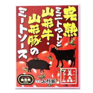 ミートソース 山形牛・山形豚のミートソース ご当地お取り寄せ 150g 10食セット 美森ファーム 山形県小国町