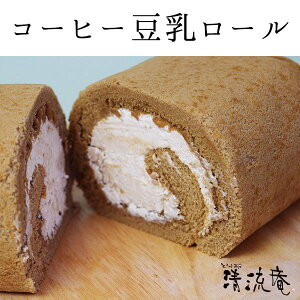 ロールケーキ 豆乳ロールケーキ 冷凍便 本州のみ送料無料 コーヒー味