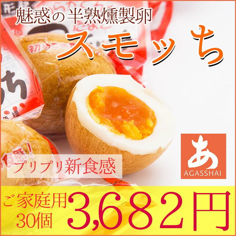 [お得なまとめ買い]スモッち30個入り家庭用バラ詰-半熟燻製卵 お取り寄せ絶品グルメ くんたまなら「すもっち」