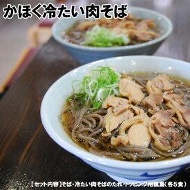 山形 河北町名物 冷たい肉そば(スープ・親鶏付き)5食セット 冷凍 年越しそば 贈り物 蕎麦 そば