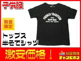 5a3499ddf3a8a 半袖シャツ 子供服 トップス kid's box ユニセックス 35サイズ 条件付き送料無料 展示