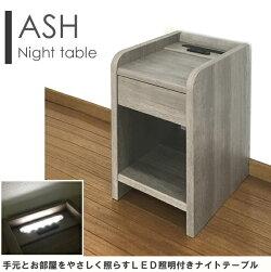 LED照明ナイトテーブル幅30cmコンセント付き引き出し付きおしゃれベッドサイドテーブル完成品ライトグレー送料無料NT508ageおすすめ新生活