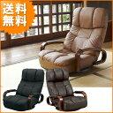 代引き不可商品【送料無料】首もとも連動する回転式 無段階リクライニング座椅子YS-1495 YS-S1495