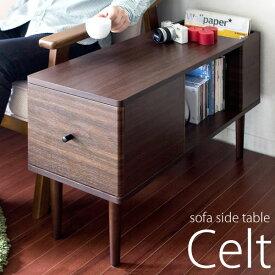 ナイトテーブル 送料無料 ベッドサイドやソファーサイドにあると便利なサイドテーブル サイドボード//ソファーテーブル/ベッドサイドテーブル ソファサイドテーブル/テーブル/机/収納棚/ST-750-Miya