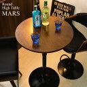 代引き不可商品 送料無料 ブラックのスチールに木製天板を使用したバーテーブルカウンターテーブル ハイテーブル カ…