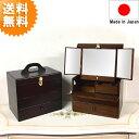 日本製 メイクボックス おしゃれ 化粧箱 コスメティックボックス 三面鏡 国産 木製 木目 コスメボックス 小物入れ 鏡…