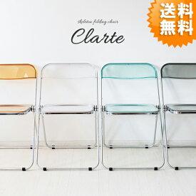 折りたたみチェア おしゃれ 折り畳み 椅子 スケルトン クリア 透明感 イス クリアチェア お洒落 CH-H003A フォールディングチェア Clarte クラルテ チェアー