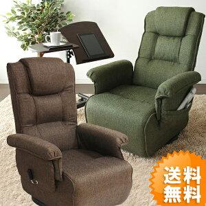 高座椅子 おしゃれ リクライニングチェア ハイバック コンパクト高座椅子 Caldo(カルド) 肘付き 回転 MT-1600GS 送料無料 ブラウン グリーン 完成品