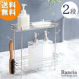 ステンレス ボトルラック 2段 おしゃれ バス スリムボトルラック Rancia(ランシア) 完成品 シャンプーラック シャンプースタンド バスラック 7NC-SSR02