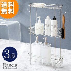 ステンレス ボトルラック 3段 おしゃれ バス スリムボトルラック Rancia(ランシア) 完成品 シャンプーラック シャンプースタンド バスラック 7NC-SSR03