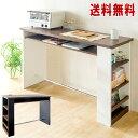 収納棚は左右お好みで可能 お洒落 カウンターテーブルバーテーブル/ハイテーブル/カウンター/カフェテーブル/机/デスク/おすすめ/ホワイト ブラック/KNT-1200 代引き不可