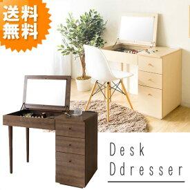 期間限定価格・代引き不可商品木製でデスクとしても使用できるおしゃれな木製ドレッサー鏡台/化粧台/デスク/机/化粧品収納/ドレッサーデスク/鏡/1面鏡ハイタイプ/北欧/ナチュラル/DR-9048-miya