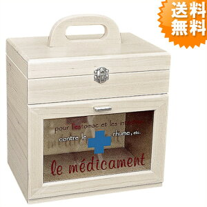 救急箱 シンプル おしゃれ 薬箱 救急ボックス 救急BOX お薬収納/G-2329N 送料無料