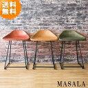本革スツール MASALA マサラ カフェスツール バーチェア カウンタースツール レザースツール 玄関スツール カフェチェア ダイニングチ…