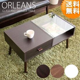 センターテーブル リビングテーブル ディスプレイ 収納 おしゃれ カフェテーブル ORLEANS CT-845 代引き不可商品 送料無料