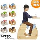 バランスチェア Keepy(キーピィ) 姿勢を良くする椅子 プロポーションチェア CH-910 送料無料 おしゃれ お洒落 チェア …