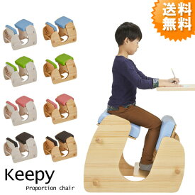 バランスチェア Keepy(キーピィ) 姿勢を良くする椅子 プロポーションチェア CH-910 送料無料 おしゃれ お洒落 チェア いす 椅子 木製チェア キッズチェア