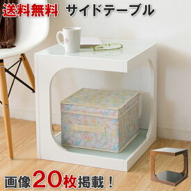 サイドテーブル ARCA(アルカ) 幅40×奥行き40×高さ45cm ナイトテーブル ベッドサイドテーブル ガラステーブル ソファサイドテーブル  おしゃれ st-402 送料無料