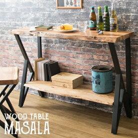 テーブル MASALA マサラ キッチンテーブル 天然木 デスク 机 木製 バーテーブル ナチュラル ブルックリンスタイル コンソールテーブル