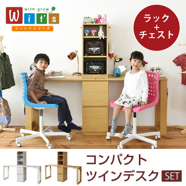 wit'sシリーズ コンパクト ツインデスク ラック & チェスト セット 2人用 デスク 学習机 ランドセル収納 ラック付き 組み合わせできる 二人用 JK