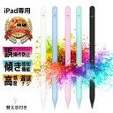スタイラスペン iPad ペンシル タッチペン 誤操作防止 最新 第9世代 Mini6 途切れなし 遅延なし 傾き検知 ペン字練習 …