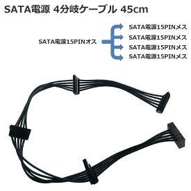 【送料無料】SATA電源4分岐ケーブル SATA電源スプリッタx4 SSD HDD増設用ブラック 46cm (Agenstar)