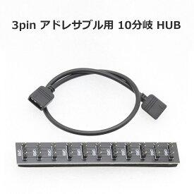 【送料無料】 アドレサブルLED用 3pin 10分岐 両面テープ付き 10連 アドレサブルRGB 拡張 Agenstar