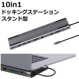 ドッキングステーション TYPE-C ハブ スタンド【送料無料】MacBook Air Pro usb HDMI VGA PD タイプCハブ USBスタンド PD充電 SD TF カードリーダー 5Gbps データ転送 リプルディスプレイイヤホンジャック 高速充電 Dell HP Lenovo Google Samsung HP