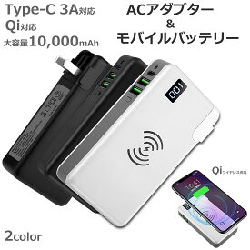 Qiワイヤレス充電器 モバイルバッテリー 10000mAh搭載 急速充電 USBポートX2 Type-CポートX1 USB2.0 3A ACアダプター 残量表示ディスプレイ 折りたたみ式プラグ搭載 (Agenstar)