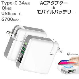 Qiワイヤレス充電器 モバイルバッテリー 6700mAh AC充電 ワイヤレス充電x1 USBポートx2 Tpye-Cポート急速充電x1 コンセントから直接急速充電