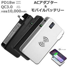 Qi PD QC3.0 ワイヤレス充電器 モバイルバッテリー 10000mAh搭載 急速充電 USBポートX1 Type-CポートX1 USB2.0 3A ACアダプター 残量表示ディスプレイ 折りたたみ式プラグ搭載 Macbook iPhone (Agenstar)