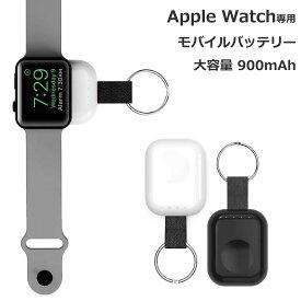 【送料無料】アップルウォッチ AppleWatch ワイヤレス充電器 ワイヤレス 軽量 PSE 磁石吸着 バッテリー コンパクト ワイヤレスチャージャー キーリング 900mAh 残量表示 38mm 44mm Agenstar ブラック ホワイト 黒 白 Apple Watch