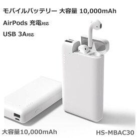 【送料無料】モバイルバッテリー 10000mAh AirPods充電USB 3A カバー ケース 高速充電 落下防止 大容量 アイフォン iphone Android iPad 小型 充電 コンパクト ホワイト 白 災害 停電 アウトドア