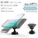 【送料無料】ワイヤレス充電器 Qi 15W 10W 7.5W 5W対応 急速 車載 スマホ スタンド カーチャージャー nano ナノ 横置…