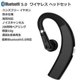 Bluetooth V5.0 ワイヤレス ヘッドセット 防水 撥水 ノイズキャンセル 高音質 マイク内蔵 ハンズフリー通話 左右両対応 軽量10g iOS Android Windows対応 (Agenstar)