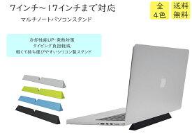 【送料無料】 ノートパソコン タブレット スタンド シリコン製で軽量74g コンパクト タイピングに最適な角度 放熱冷却対策に Mac iPad Windows notePC Agenstar