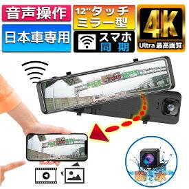 ドライブレコーダー ミラー型 4K画質 Wifi 接続 音声操作 日本車専用 右ハンドル仕様 12インチ ミラー ドライブレコーダー 前後 カメラ 大画面 GPS搭載 タッチパネル フルHD 広角レンズ 夜間走行 ドラレコ 常時録画 駐車監視 WDR 暗視 防水 日本語取説