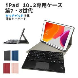 【1位入賞】 iPad 第8世代 第7世代 キーボード タッチパッド iPad 10.2 Bluetooth 脱着可能 手帳型 スタンド機能付き 薄型 軽量 スリム マウス ペンホルダー A2197 A2198 A2200 A2270 A2428 A2429 A2430 ワイヤレスキーボード