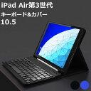【送料無料】iPad Air 10.5 第3世代 キーボード ケース iPad 10.5 Bluetooth 脱着可能 手帳型 スタンド機能付き 薄型 軽量 スリム ペンホルダー 第三世代