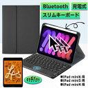 ipadキーボード iPad mini 6 キーボード タッチパッド iPad用小型キーボード iPad mini5 mini4 Bluetooth 脱着可能 手…