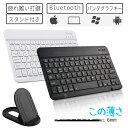 ipadキーボード Bluetoothキーボード 日本語入力に特化した ワイヤレス キーボード iPad用キーボード スリム 軽量 薄…