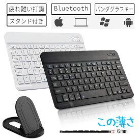ipadキーボード Bluetoothキーボード 日本語入力に特化した ワイヤレス キーボード iPad用キーボード スリム 軽量 薄型 スタンド付 iphone 持ち運び コンパクト あす楽 マウス ブルートゥース iPad 用キーボード iPad用小型キーボード 充電式キーボード マルチキーボード