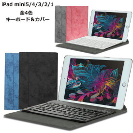 【送料無料】NEW iPad Mini5 /4/3/2/1専用 Bluetoothキーボード(脱着可能) キーボードカバー 手帳型 スタンド機能付き 薄型 軽量 ipadmini5 アイパッドミニ (ブラック/ブルー/グレー/ピンク) ipadミニ Agenstar