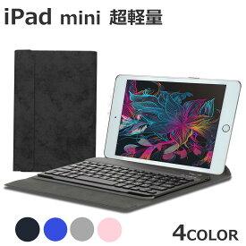 【送料無料】NEW iPad Mini5 /4/3/2/1専用 Bluetoothキーボード(脱着可能) 軽い キーボードカバー 手帳型 スタンド機能付き 薄型 軽量 ipadmini5 アイパッドミニ (ブラック/ブルー/グレー/ピンク) ipadミニ Agenstar