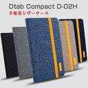 Huawei dtab Compact d-01J ケース 手帳型 レザー スタンド機能 おしゃれ 高級感のある上質な ブック型 dタブ コンパ…