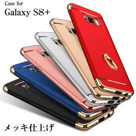 Samsung Galaxy S8 Plus GALAXY S8 + ケース/カバー シンプル スリム メッキ仕上げ リングホルダー付き ギャラクシーS8+ ハードカバー おすすめ おしゃれ スマホケース/カバースマホリング スマホ リング 落下防止スマホ リングストラップ SC-03J docomo SCV35 au