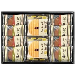【ポイント10倍】【送料無料 送料込み】日本の和菓子 どら焼き&ヴァッフェル 和スイーツ詰合せ【結婚内祝い 新築内祝い 初節句内祝 出産内祝い 内祝い お祝い お祝い返し ギフト 出産祝い