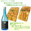 焼酎(初代常次郎720ml)と枝豆入りさつまあげ2段セット さつま揚げ 送料無料 ネット限定 さつまあげの揚立屋